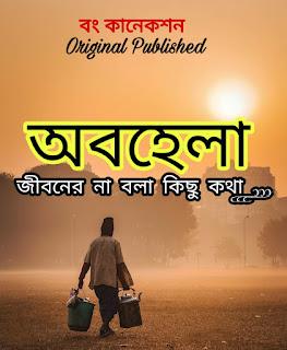 অবহেলা - অনুপ্রেরণার গল্প -  Bangla Golpo - Bengali Motivational Story