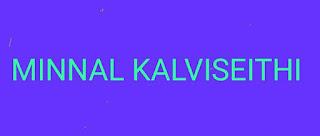 முறைகேடுகளில் ஈடுபடும் அரசு ஊழியர் முழு சொத்தையும் பறிமுதல் செய்யவேண்டும்: ஐகோர்ட் கிளை அதிரடி கருத்து