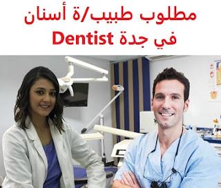 وظائف السعودية مطلوب طبيب/ة أسنان في جدة Dentist