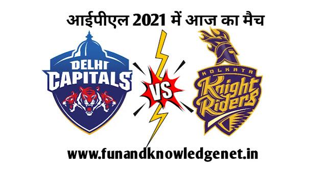29 अप्रैल आईपीएल मैच 2021 - 29 April 2021 IPL Second Match