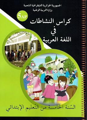 كراس النشاطات في اللغة العربية للسنة الخامسة ابتدائي الجيل الثاني طبعة 2019 - 2020