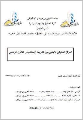 مذكرة ماستر: المركز القانوني للأجنبي بين الشريعة الإسلامية والقانون الوضعي PDF