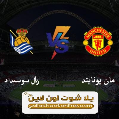 مباراة مانشستر يونايتد وريال سوسيداد اليوم