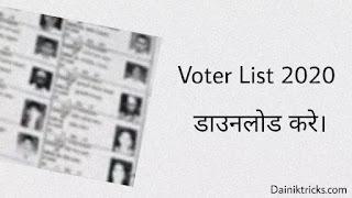 पंचायत चुनाव 2020 की वोटर लिस्ट कैसे डाउनलोड करे ?
