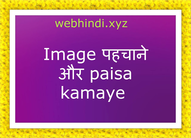 Image पहचाने और paisa kamaye, very easy work ( full guide ), MAKE MONEY ONLINE