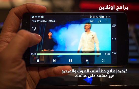 كيفية إصلاح خطأ ملف الصوت والفيديو غير معتمد على هاتفك