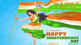Independence Day 15 August 2 Line Status In Hindi