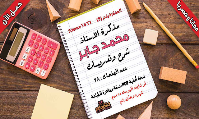 مذكرة ساينس للصف الرابع الابتدائي الترم الاول من اعداد الاستاذ محمد جابر