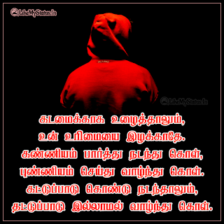 Life Quote Tamil With Image
