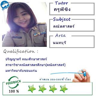 ครูพี่ขิง (ID : 13635) สอนวิชาคณิตศาสตร์ ที่นนทบุรี