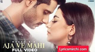 Aja Ve Mahi आजा वे माही Song Lyrics | Musahib | Latest Punjabi Song 2020
