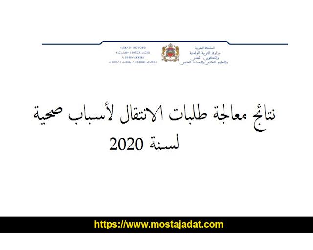 نتائج معالجة طلبات الانتقال لأسباب صحية برسم الموسم الدراسي 2020-2021
