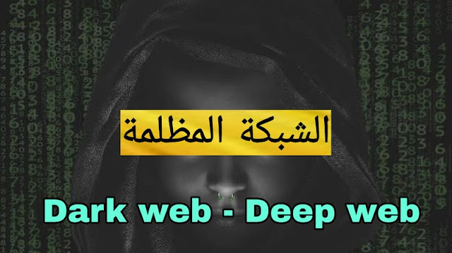 ما هي الشبكة المظلمة Dark Web  وبماذا تختلف عن الشبكة العميقة Deep Web ؟