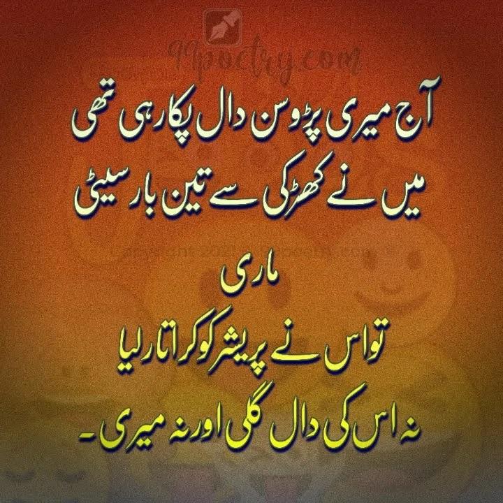 Punjabi Shayari Jokes In Urdu