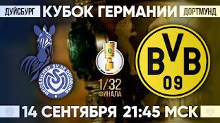 Дуйсбург — Боруссия Д: прогноз на матч, где будет трансляция смотреть онлайн в 21:45 МСК. 14.09.2020г.