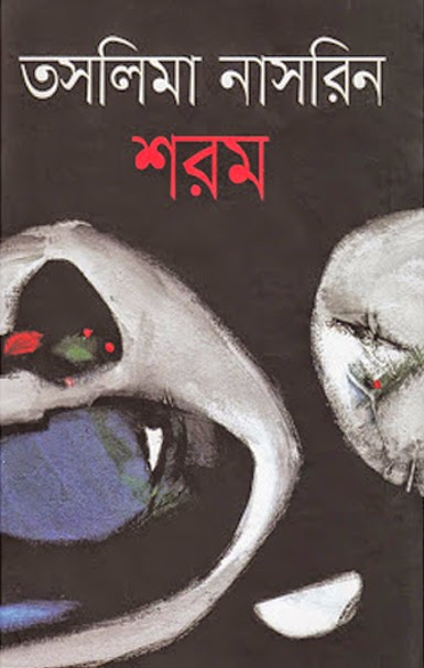 Shorom by Taslima Nasrin (New Book 2015)