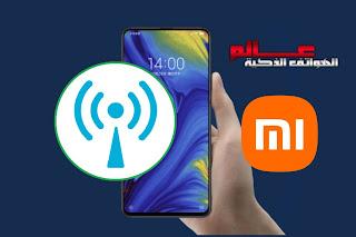 كيف يمكنني مشاركة اتصال إنترنت من هاتف شاومي مع أجهزة أخرى؟ كيفية برتاج الويفي من الهاتف شاومي ؟ طريقة إرسال ويفي من هاتف شاومي الى هاتف آخر