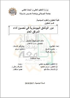 مذكرة ماستر: دور الوثائق البيومترية في تحسين أداء المرفق العام PDF