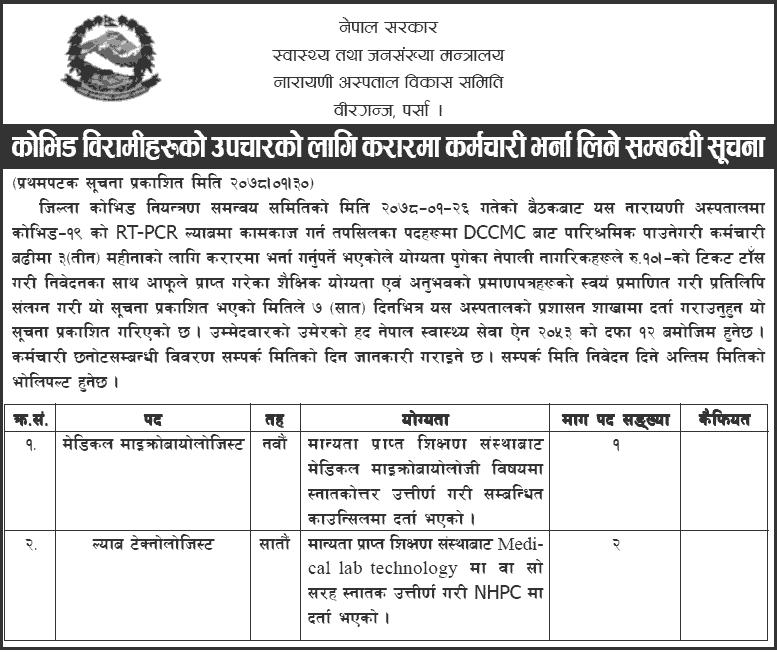 Narayani Hospital, Birgunj Parsa Job Vacancy for Medical Microbiologist and Lab Technologist