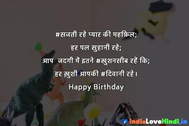 birthday quotes for love in hindi