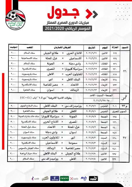 جدول مباريات الأسبوع 26 والأسبوع 27 من الدورى المصرى الممتاز 2021