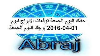 حظك اليوم الجمعة توقعات الابراج ليوم 01-04-2016 برجك اليوم الجمعة