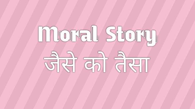 200+ Hindi short stories with moral for kids.। नैतिक कहानियाँ हिंदी में