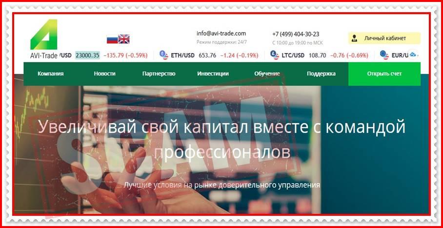 Мошеннический сайт avi-trade.com – Отзывы? Брокер Avi-Trade мошенники! Информация