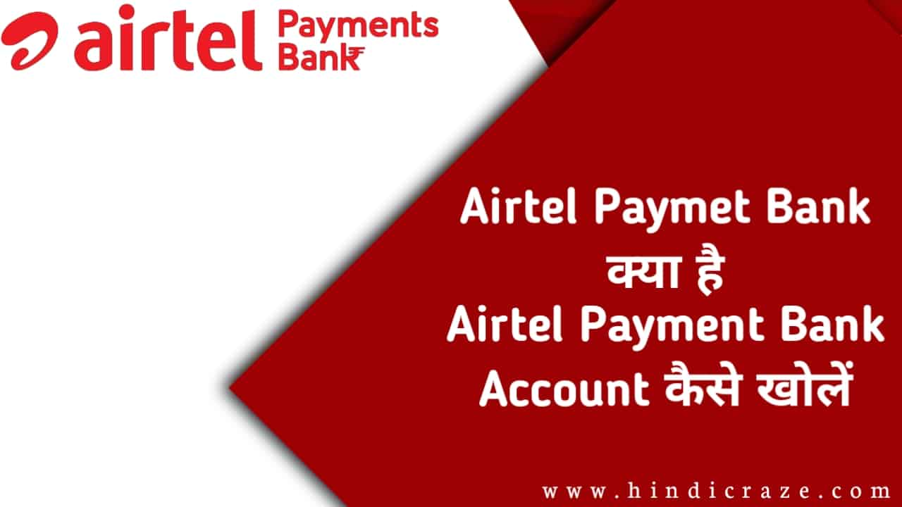Airtel Payments Bank In Hindi