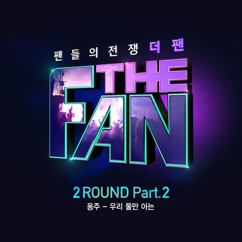YONGZOO – The Fan 2ROUND Part.2