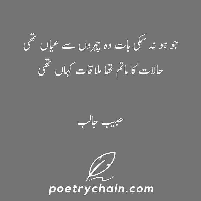 Sad Poetry || 2 Line Sad Poetry || Urdu Sad Poetry