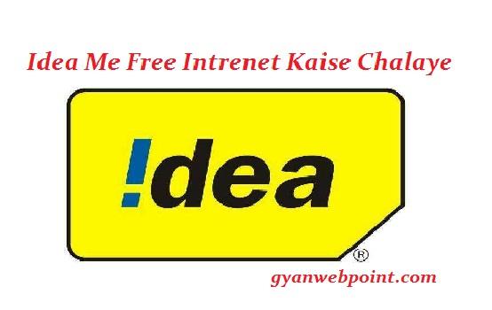 Idea-Sim-Me-Free-Internet-Kaise-Chalaye