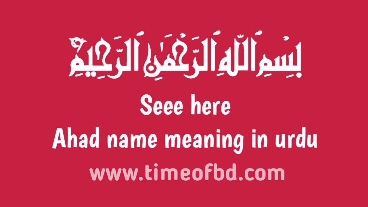 Ahad name meaning in urdu, احد نام کا مطلب اردو میں ہے
