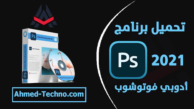 تحميل فوتوشوب 2021 مع التفعيل مجانا مفعل مدى الحياة للكمبيوتر ميديا فاير   Adobe photoshop 2021