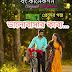 ভালোবাসার কাব্য | Premer Golpo | Bengali Love Story | Golpo Bangla