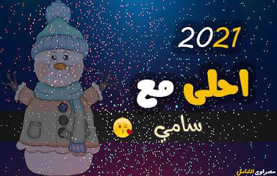 2021 احلى مع سامي