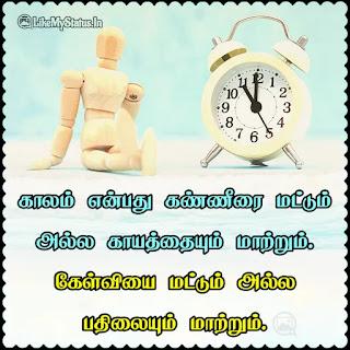 Beautiful tamil life quote