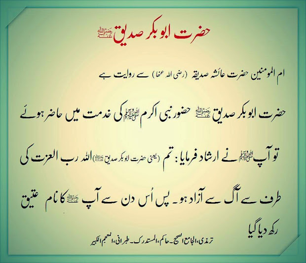 Achi Baatein In Urdu Hazrat Ali - Year of Clean Water