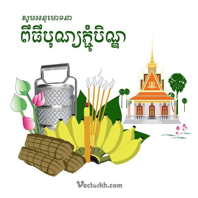 Cambodia Pagoda Free Vector file Free Download