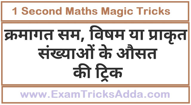 Average (औसत)  || 1 Second Maths Magic Tricks