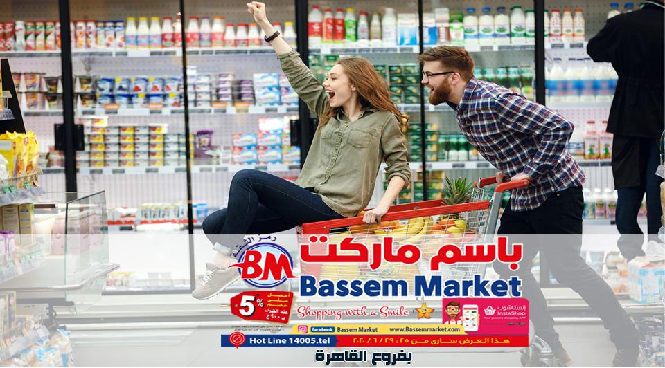 عروض باسم ماركت مصر الجديدة و الرحاب من 25 يونيو حتى 29 يونيو 2020
