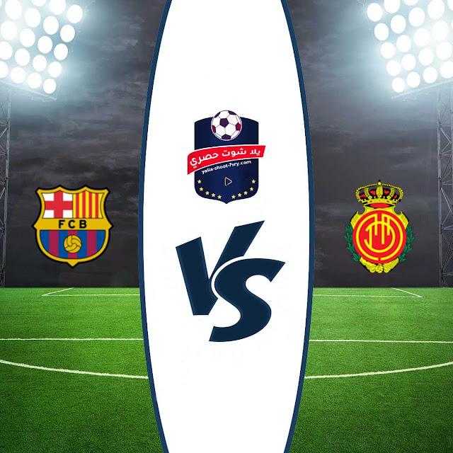 مشاهدة مباراة برشلونة وريال مايوركا