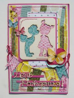 скрап,открытка,день рождения,подарок,чип,чипборд,надпись.бабочки,ярко,празднично,обрзки,сп,скетч