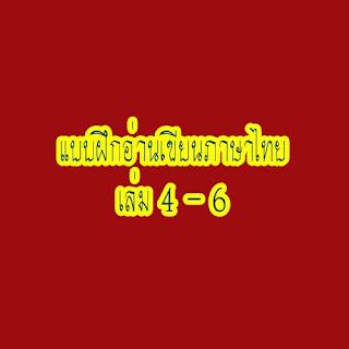 แบบฝึกภาษาไทย 6 ระดับ เพื่อพัฒนาการอ่านออกเขียนได้ อ่านคล่องเขียนคล่อง เล่ม 4 -6 (ดาวน์โหลด Pdf)