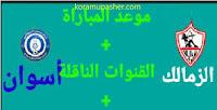 موعد مبارة الزمالك واسوان بالدوري المصري وملعب وحكم المبارة