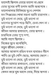 Tui Valo Na Meye Lyrics Meraj Tushar