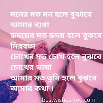 ᐅBengali Shayari ,Best Romantic Bengali Shayari with Images