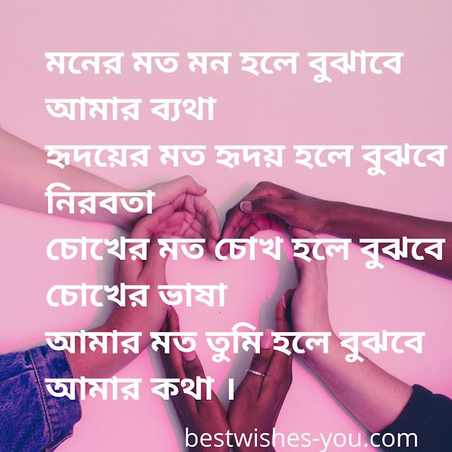 Bengali Shayari ,Best Romantic Bengali Shayari with Images