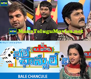 Suma's Bhale Chancele- E1 with Movie Artists
