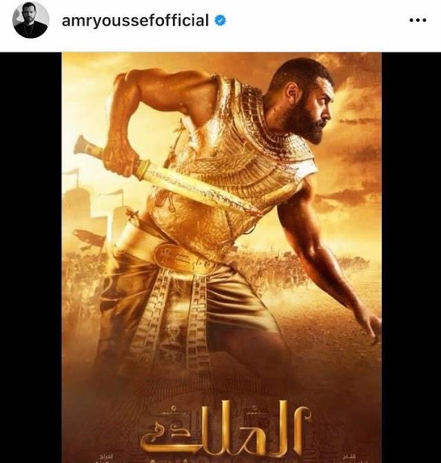 صدام ثقافي وتاريخي - وراء وقف مسلسل الملك أحمس
